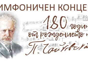 180 години от рождението на П. И. Чайковски ще отбележи Държавна опера - Русе