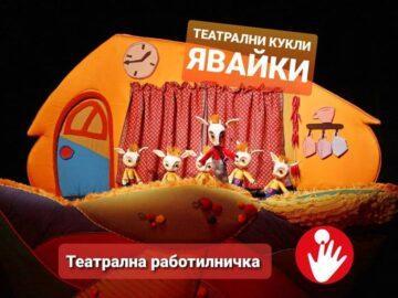 Театрална работилничка в Държавен куклен театър – Русе на 18 октомври