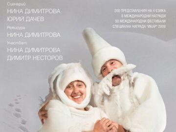 """Театър """"Кредо"""" гостува на 22 октомври с """"Каквото направи дядо, все е хубаво"""" по Х. К. Андерсен"""