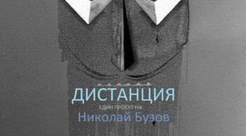"""РХГ представя проекта на Николай Бузов """"Дистанция"""""""