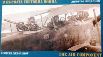 Запасни воини отбелязаха празника на ВВС във Военния клуб