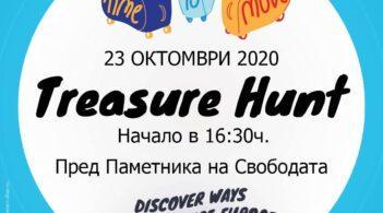 Интересна образователна игра организира Евродеск точката в Русе и Общински младежки дом