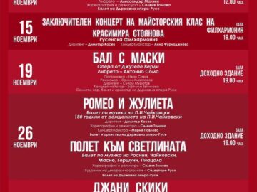 """Балетите """"Ян Бибиян"""", """"Ромео и Жулиета"""" и """"Полет към светлината"""" представя през ноември Държавна опера - Русе"""