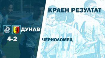 Дунав (Русе) победи Черноломец (Попово) за Купата АФЛ