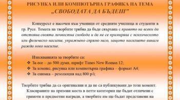 """Конкурс за есе, авторска снимка, рисунка или компютърна графика """"Свободата да бъдеш"""" обявиха в Русе"""