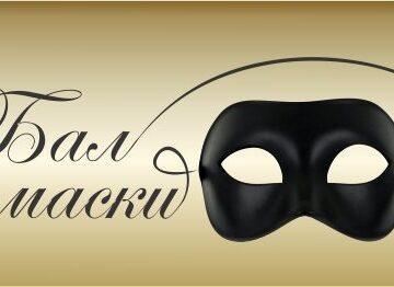 """Премиерата на операта """"Бал с маски"""" ще бъде на 19 ноември"""