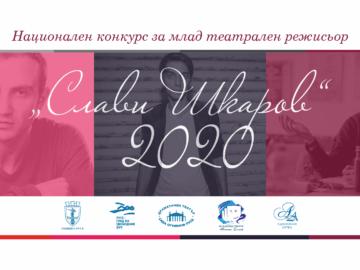 "Предстои третото издание на националния конкурс за млад театрален режисьор ""Слави Шкаров"""