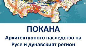 """Изложбата """"Архитектурното наследство на Русе и дунавския регион"""" на арх. Белин Моллов ще бъде открита в четвъртък"""