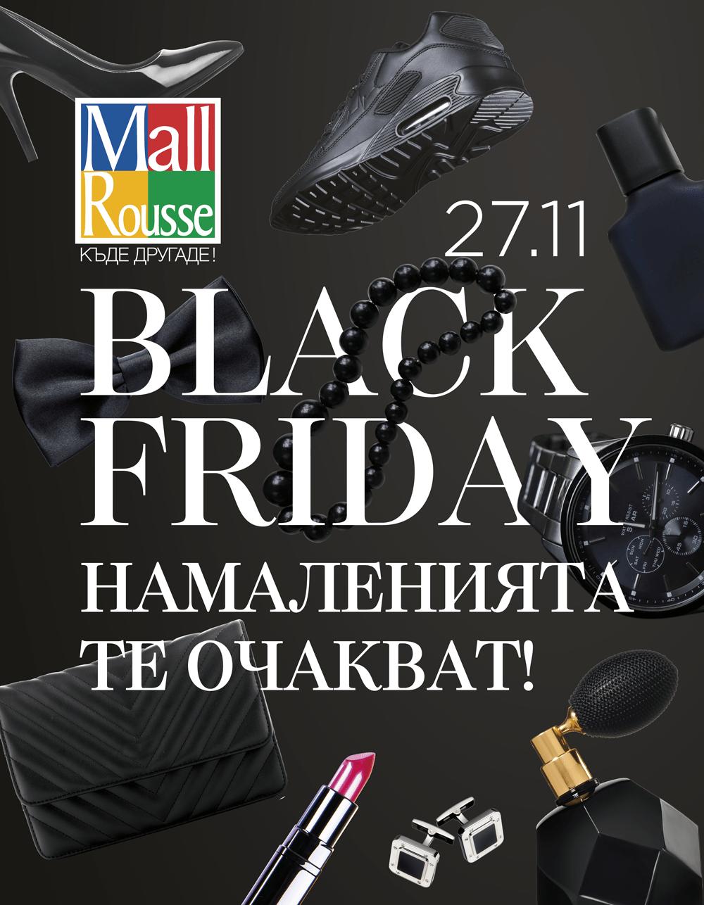 Black Friday вече е Black Week! Намаленията ви очакват в Mall Rousse!