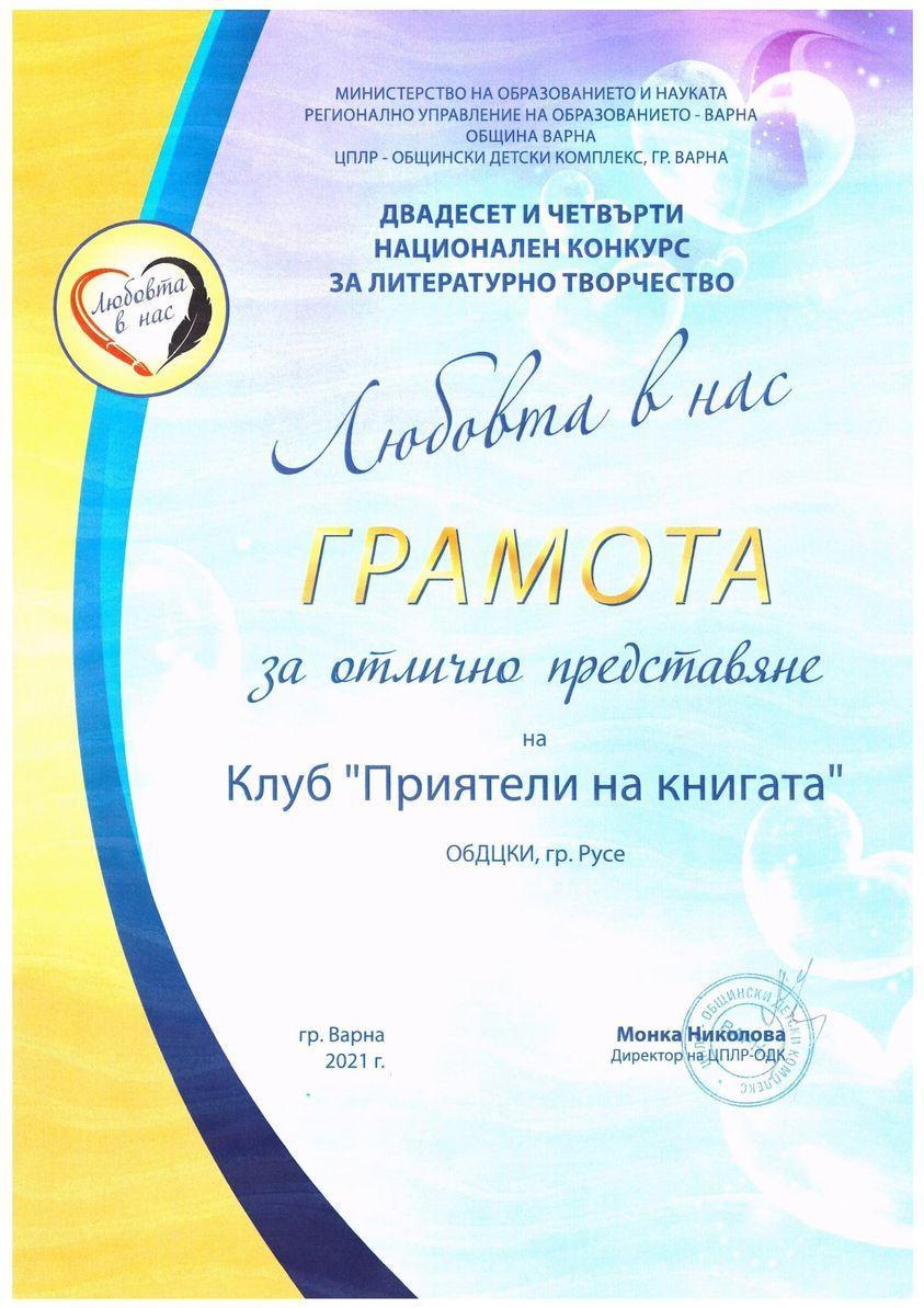 """Клуб """"Приятели на книгата"""" към ОбДЦКИ – Русе бе удостоен с грамота за отлично представяне на национален конкурс"""
