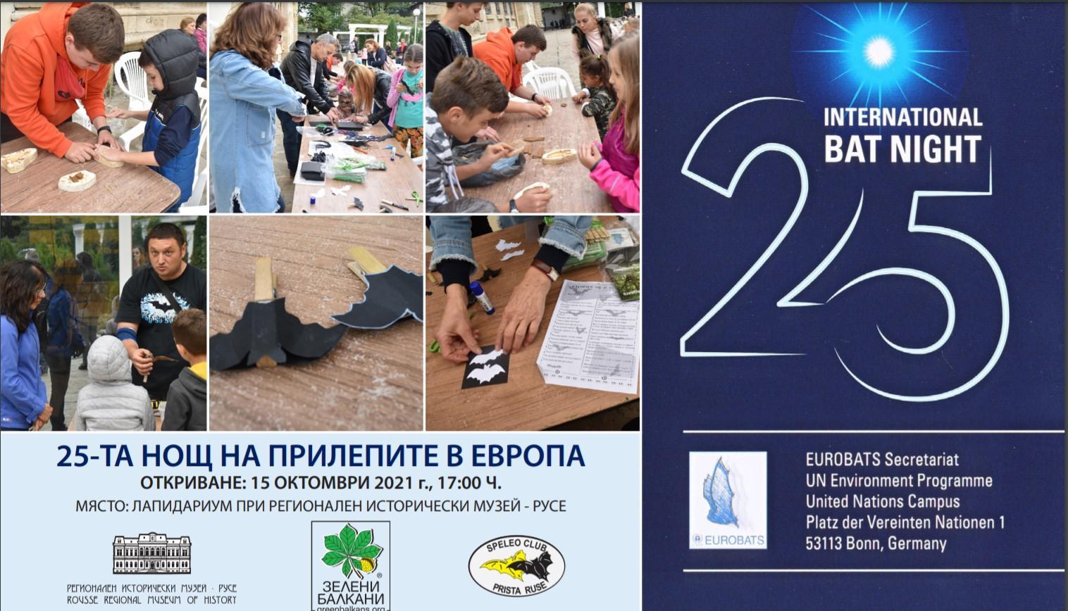 Нощ на прилепите ще се състои на 15 октомври в РИМ - Русе